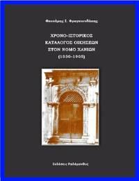 image of Chrono-historikos catalogos oikeseon ston Nomo Chanion