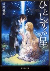 ひとしずくの星 (富士見L文庫) - Used Books