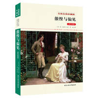 image of Pride and Prejudice (bilingual in English and Chinese)(Chinese Edition)