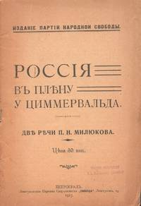 Rossiia v plenu u Tsimmerval'da. Dve rechi P. N. Miliukova [Russia imprisoned by Tsimervald. Two speeches by P.N. Miliukov]