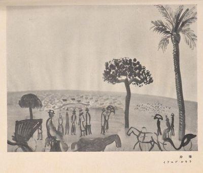 1924. MURAYAMA Tomoyoshi.MIZUE, No. 232.Tokyo, Taishô 13 . Wrappers, 8vo. This issue of the imp...
