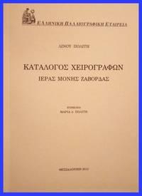 image of Catalogos cheirographon Hieras Mones Zabordas