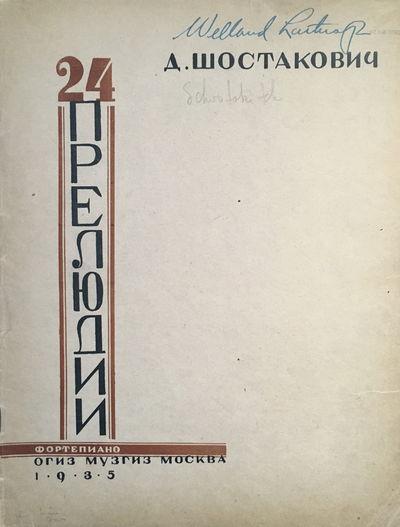 Moskva: Ogiz Muzgiz; New York: Affiliated Music Corporation, 1935. Used; Like New/Used; Like New. 43...