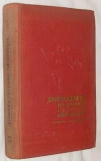 A Reader of Ancient Russian Literature XI-XVII Centuries