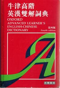 Oxford Advanced Learner's English-Chinese Dictionary 4e