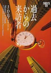Memory in Death Japanese Edition