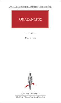 image of Strategicos