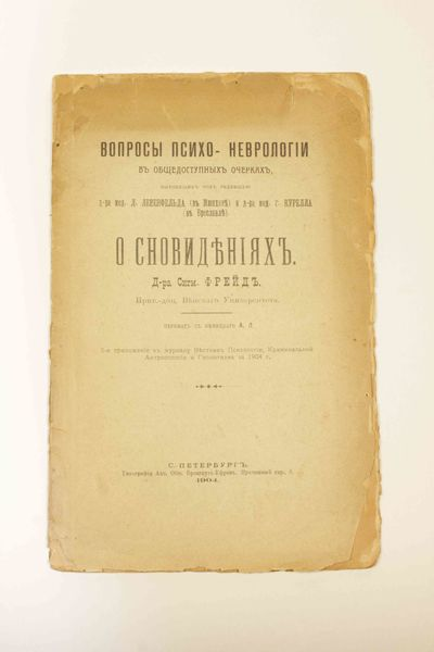 [First Russian edition] About dreams....