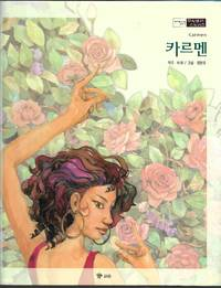 image of Carmen (In Korean)