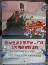 Hand-drawing  Cultural Revolution propaganda poster: by Revolutionary Committee of Epidemic Prevention of Yunnan Province - from Asia Medicine and Humanities Books (SKU: biblio18)