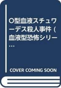 O型血液スチュワーデス殺人事件 (血液型恐怖シリーズ) - Used Books