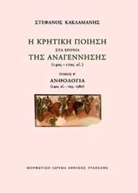 image of He Cretike poiesi sta chronia tes Anagenneses (14os - 17os ae.)