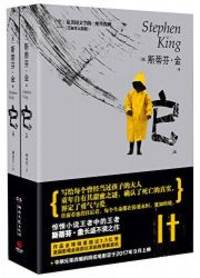 image of It (Chinese Edition)