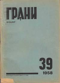 Grani (Grany).  No. 39, August-September 1958 by Posev - from Alan Wofsy Fine Arts and Biblio.com