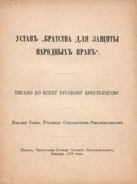 "Ustav ""Bratstva dlia zashchity narodnykh prav"": pis'mo ko vsemu russkomu krest'ianstvu [Charter of ""the Brotherhood for protection of the people's rights"": a letter to all Russian peasant farmers]"