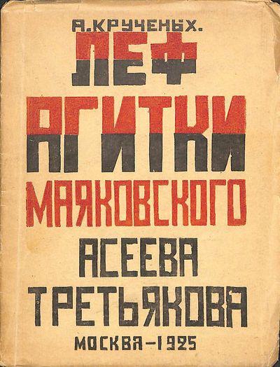 (Kulagina-Klutsis, V.) A. Kruchenykh. Lef agitki Maiakovskogo, Aseeva, Tret'iakova. Cover design by ...