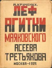LEF agitki Mayakovskogo, Aceeva, Tret'iakova