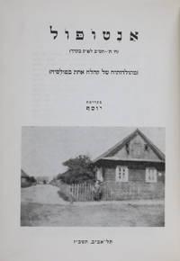 Antopol : ...(mi-toldoteha shel kehilah ahat be-Polesiyah) אנטופול : (ה׳ ת׳־תש״ב לפ״ק בערך) מתולדותיה של קהילה אחת בפולסיה)