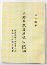 Chinese Footprints in America / Yu ji Hua zong Meizhou huai gu