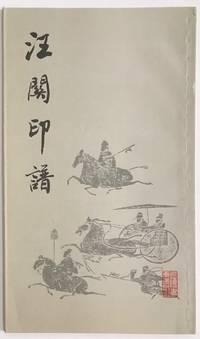 Wang Guan yin pu by [Wang Guan] - Paperback - 1980 - from Bolerium Books Inc., ABAA/ILAB and Biblio.co.uk