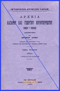 HISTORIKON ARCHEION HYDRAS 1778-1854