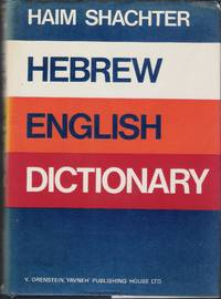 The New Universal Hebrew-English Dictionary, Volume one