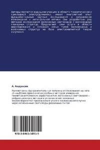 Refraktsionnyy Metod Issledovaniya Volokonnykh Svetovodov