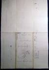 View Image 5 of 6 for 1864 Port of Philadelphia Manuscript Bill of Lading Entry of Merchandise Customs Duties for the Ship... Inventory #24872
