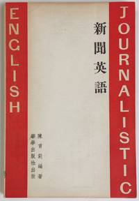 image of Xin wen ying yu / A new handbook of journalistic English for Chinese students  新聞英語