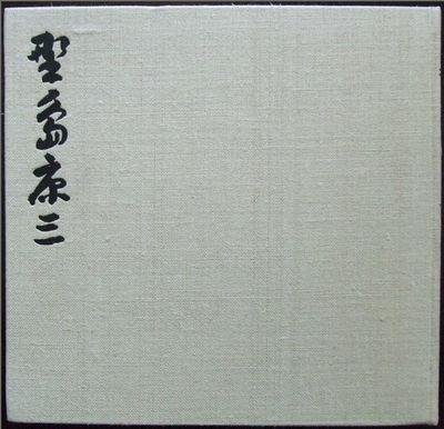 Yasuzo Nojima: Posthumous Works