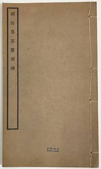 image of Ming ta song gao ling miao bei  明拓嵩高靈廟碑