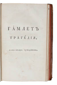 "Gamlet [Hamlet]. Tragediya [Russian]. by SHAKESPEARE - ALEXANDER SUMAROKOV. - [THE FIRST ""HAMLET"" IN RUSSIAN] - First Edition - from Lynge & Son (SKU: 58458)"