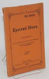image of Krasnyi Zvon: stikhotvoreniia