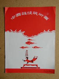 The Variety Theatre of China. Theatre Programme.