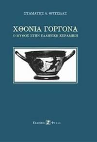 Chthonia Gorgona - Ho mythos sten hellenike keramike  [Chthonia Gorgona - The Myth as Depicted in Greek Pottery]