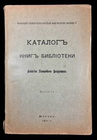 Katalog knig biblioteki Alekseia Petrovicha Bakhrushina. Vypusk I, II, III, [IV] [Catalog of books in the library of Aleksei Petrovich Bakhrushin, vols. I-III, as well as the fourth installment listing books in foreign languages -- complete] by Imperatorskii Rossiiskii Istoricheskii Muzei imeni Imperatora Aleksandra III - from Bernett Penka Rare Books LLC (SKU: P4555)