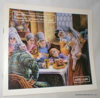 New Brunswick Museum; Annual Report 1985-1986