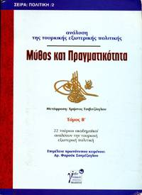 image of Mythos kai Pragmatikotita (Analysis of Turkish Foreign Policy) Volume II