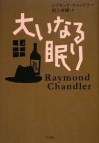 image of The Big Sleep (Japanese Edition)