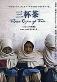 image of Three Cups of Tea: One Man's Mission to Fight Terrorism and Build Nations... One School at a Time (Chinese Edition)