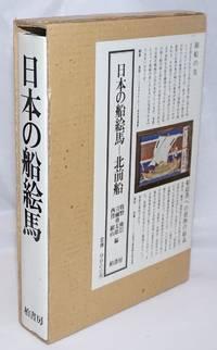 image of Nihon no funaema: Kitamaebune