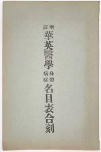 image of Zeng ding Hua Ying yi xue shen ti bing zheng ming mu biao he ke  增訂華英醫學身體病症名目表合刻
