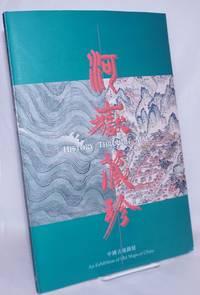 image of History Through Maps, An Exhibition of Old Maps of China / He yue cang zhen Zhongguo gu di tu zhan 河嶽藏珍 : 中國古地圖展