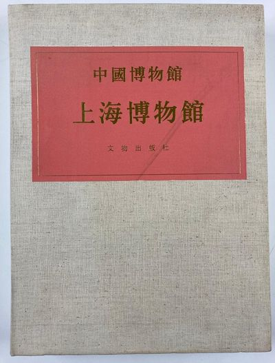 Beijing: Bunbutsu Publishing Company, 1985. eighth. The eighth edition of a collection highlights ca...