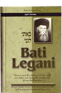 Bati L\'gani: The Last Chassidic Discourse By the Previous Lubavitcher Rebbe