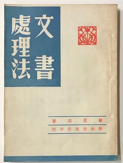 Shanghai: Geng yun chu ban she, 1946. 129p., paperback, minor toning, very good. A writing guide.