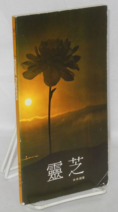 San Francisco: Salvation Bookroom 救恩書室, 1975. 103p., text mostly in Chinese, lig...