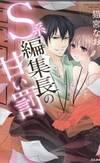 S系編集長の甘い罰 (ぶんか社コミックス S*girl Selection)