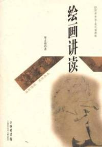 Painting say read(Chinese Edition) by LI MENG DE - Paperback - from cninternationalseller and Biblio.com