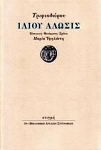 image of Iliou Halosis